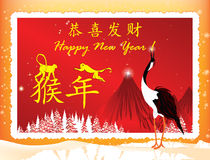 Chinese New Year greeting card for print Royalty Free Stock Photo