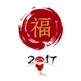 Chinese New Year 2017. Greeting card. Red rooster leg. Traditional symbol by eastern calendar. Painting calligraphy. Translation hieroglyph: Felicity. Vector stock illustration