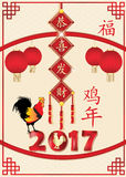 Chinese New Year 2017 greeting card. Chinese New Year of the Rooster greeting card for 2017. Chinese Characters: Congratulations and Prosperity; Rooster animal Stock Image