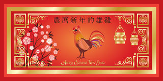 Chinese New Year. Greeting card. Rooster on red background with ornamental frame. Hieroglyph translation: Happy . Chinese traditional ornaments and symbols stock illustration
