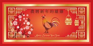 Chinese New Year Stock Photos