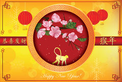 Chinese New Year - greeting card. Greeting-card for Spring Festival, 2016 - the year of the Monkey. Contains cherry flowers, golden nuggets,  paper lanterns Royalty Free Stock Image