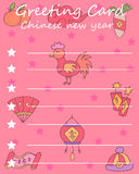 Chinese New Year greeting card style. Vector art Royalty Free Stock Image