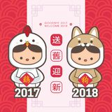 2018 chinese new year greeting card template. Cute boy and girl wearing a chicken & puppy costume. translation: send off the old. Year 2017 and welcome the new Stock Image