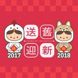2018 chinese new year greeting card template. Cute boy and girl wearing a chicken & puppy costume. translation: send off the old. Year 2017 and welcome the new Stock Photos