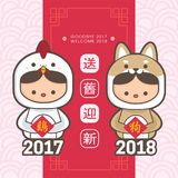 2018 chinese new year greeting card template. Cute boy and girl wearing a chicken & puppy costume. translation: send off the old. Year 2017 and welcome the new Royalty Free Stock Photos
