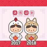 2018 chinese new year greeting card template. Cute boy and girl wearing a chicken & puppy costume. translation: send off the old. Year 2017 and welcome the new Royalty Free Stock Image