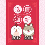 2018 chinese new year greeting card template. With cute chicken & puppy. translation: send off the old year 2017 and welcome the. 2018 chinese new year Royalty Free Stock Photo