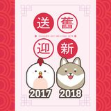 2018 chinese new year greeting card template. With cute chicken & puppy. translation: send off the old year 2017 and welcome the. 2018 chinese new year Stock Photography