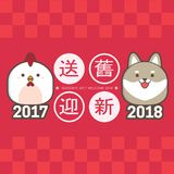 2018 chinese new year greeting card template. With cute chicken & puppy. translation: send off the old year 2017 and welcome the. 2018 chinese new year Stock Image