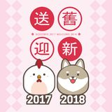 2018 chinese new year greeting card template. With cute chicken & puppy. translation: send off the old year 2017 and welcome the. 2018 chinese new year Royalty Free Stock Images