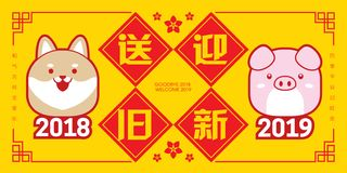 2019 chinese new year greeting card template. With cute puppy & piggy. translation: send off the old year 2018 and welcome the ne. W year 2019 stock illustration