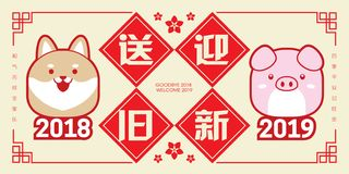 2019 chinese new year greeting card template. With cute puppy & piggy. translation: send off the old year 2018 and welcome the ne. W year 2019 royalty free illustration