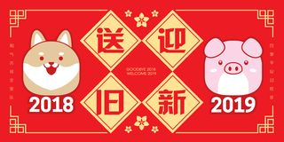 2019 chinese new year greeting card template. With cute puppy & piggy. translation: send off the old year 2018 and welcome the ne. W year 2019 vector illustration