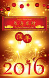 Chinese New Year greeting card. Stock Photos
