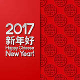 Chinese New Year greeting card. Vector illustration Stock Photo