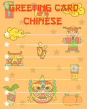 Chinese New Year of greeting card. Vector illustration Royalty Free Stock Photos