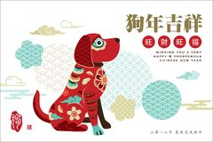 2018 Chinese New Year greeting card. 2018 year of the dog. Chinese Translation: Prosperous, good fortune & auspicious year of the dog, small wording: 2018 year Royalty Free Stock Photo