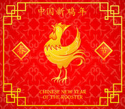Chinese New Year 2017 greeting card Royalty Free Stock Photo