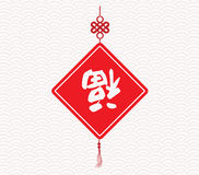 Chinese New Year Greeting Royalty Free Stock Photography