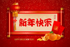 Chinese New Year greeting Stock Image