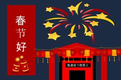 Chinese New Year Greeting with Firework and Lanterns stock illustration