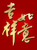 Chinese New Year Greetings. Chinese calligraphy on red paper contain meaning for Chinese New Year wishes Royalty Free Stock Images