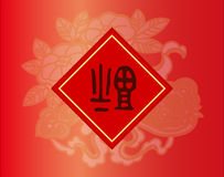 Chinese new year greetings. The Chinese character fu which means good fortune is one of the most popular Chinese characters used in Chinese New Year greetings Stock Images