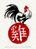 Chinese new year 2017 hand drawn rooster art. Happy Chinese New Year 2017, hand painted art with traditional calligraphy that means Rooster. EPS10 vector stock illustration