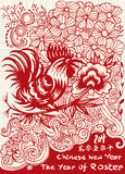 Chinese New Year,Hand Drawn Vector Illustration of Zodiac Sign f. Or Year of Rooster vector illustration