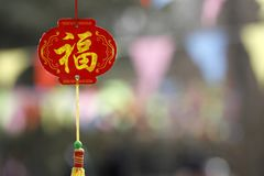 Chinese New Year  handicrafts. Chinese New Year auspicious handicrafts Royalty Free Stock Photography