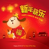 Happy New Year! The year of the dog. Chinese New Year 2018. Translation : Happy New Year. Good fortune. Royalty Free Stock Photo