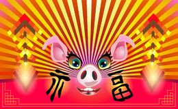 Chinese New Year. Happy New Year 2019. Pig and fireworks. Translation : word written title Fortune. Chinese New Year. Happy New Year 2019. Pig muzzle and stock illustration