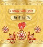 Chinese New Year decoration. Happy Chinese New Year of rooster card background with graphic elements gold wavy pattern, oriental ornament, gold frame, flowers Stock Photo