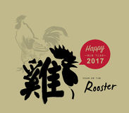 2017 Chinese new year. Happy New Year 2017, year of the Rooster. Chinese wording translation: Rooster Royalty Free Stock Photo
