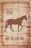 Chinese New  Year. Happy New Year! 2014 Year of Wooden Horse. Bamboo background. Illustration Royalty Free Stock Image