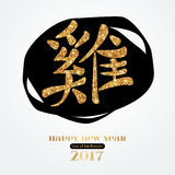 Chinese New Year, Hieroglyph Rooster Stock Photo