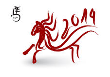 Chinese new year Horse brush composition vector fi. 2014 Chinese New Year of the Horse red brush composition. Vector file organized in layers for easy editing Stock Image