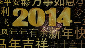 2014 Chinese New Year of the Horse Zodiac with Season Greetings stock video