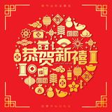 Chinese new year icon seamless pattern element vector background Chinese Translation: Happy chinese new year. Happy chinese new year icon seamless pattern Stock Photos