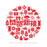 Chinese new year icon seamless pattern element vector background Chinese Translation: Happy chinese new year. Happy chinese new year icon seamless pattern Stock Photography