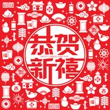 Chinese new year icon seamless pattern element vector background Chinese Translation: Happy chinese new year. Happy chinese new year icon seamless pattern Stock Photo