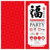 Chinese new year invitation card. celebrate year of dog. Stock Image