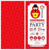 Chinese new year invitation. daruma money god invitation royalty free illustration