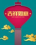 Chinese New Year lantern design greeting card. Royalty Free Stock Photos