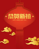 Chinese New Year lantern design greeting card. Stock Photos