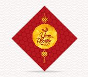 Chinese New Year 2017 lantern greeting card background.  Royalty Free Stock Image