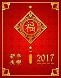 Chinese New Year Lantern Ornament Royalty Free Stock Photos
