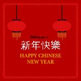 Chinese new year 2019 with lantern red color stock illustration