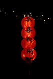 Chinese New Year Lanterns. Lit paper lanterns with the characters Kung Hei Fat Choi (wish for prosperity), celebrating the Chinese New Year Royalty Free Stock Photography
